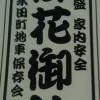 大阪府 御礼シール