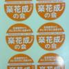 奈良県 繊維用ノリシール