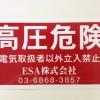 神奈川県 高圧危険シール