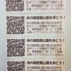 東京都 QRコードシール