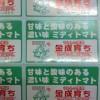 宮城県 野菜シール