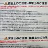 埼玉県 業務表示シール