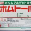 神奈川県 商品ラベルシール
