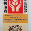 東京都 業務用表示シール