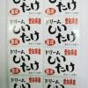 愛知県 商品ラベルシール