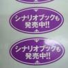 東京都 商品ラベルシール