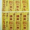 長野県 商品ラベルシール