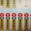 福岡県 商品ラベルシール