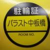 東京都 駐輪ステッカー