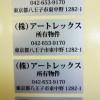 東京都 社名ステッカー