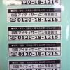 高知県 社名シール