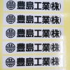 東京都 社名シール