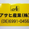 大阪府 業務用表示シール