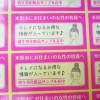 滋賀県 商品ラベルシール