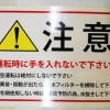 愛知県 業務用表示シール