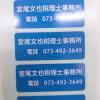 和歌山県 社名シール