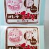 三重県 商品ラベルシール