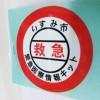 千葉県 配布ステッカー