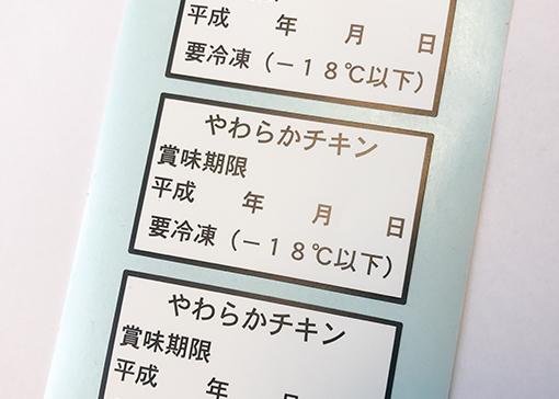 鹿児島県_冷凍通販食品ラベルシール